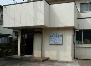 本田内科医院の画像
