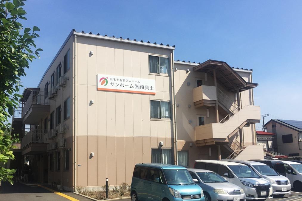 住宅型有料老人ホームサンホーム湘南真土の画像