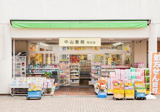 中山薬局 寺田店の画像