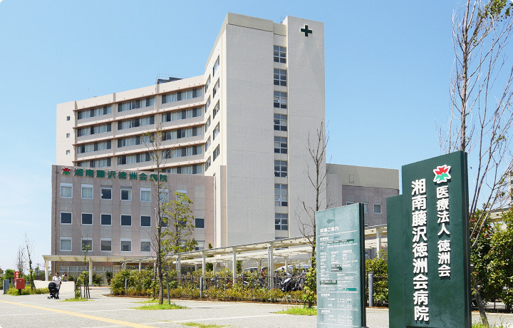 湘南藤沢徳洲会病院の画像