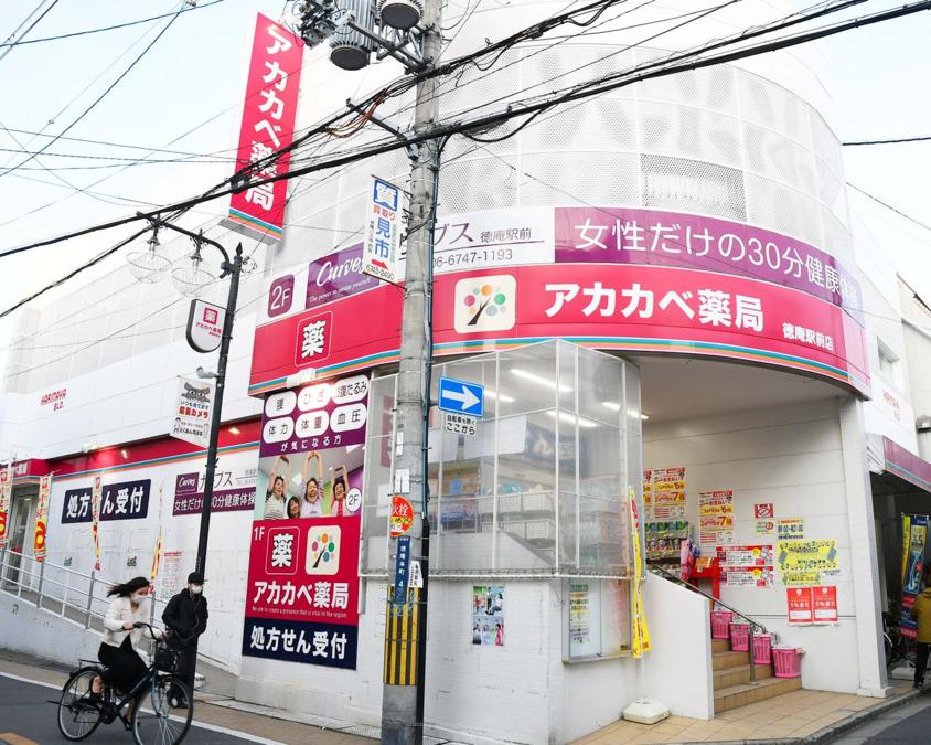 ドラッグアカカベ 徳庵駅前店の画像