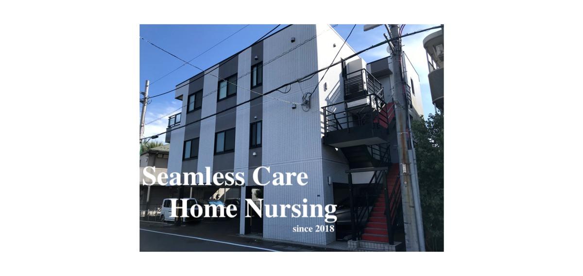 シームレスケア訪問看護ステーションの画像