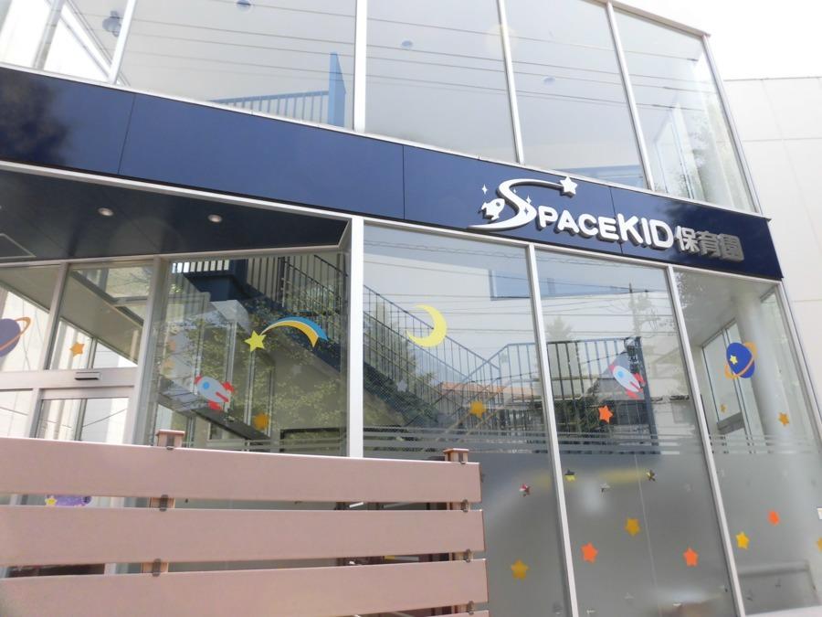 SPACEKID保育園