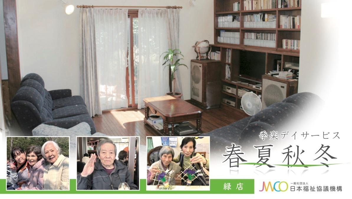 季楽デイサービス 春夏秋冬 名古屋緑店の画像