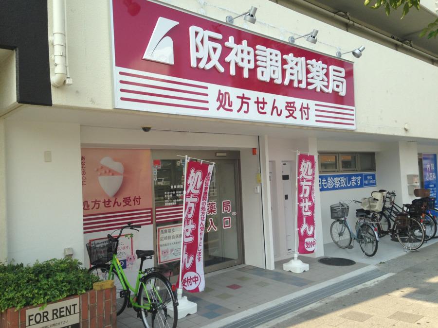 I&H株式会社 阪神調剤薬局 杭瀬店の画像