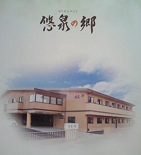 住宅型有料老人ホーム悠泉の郷の画像
