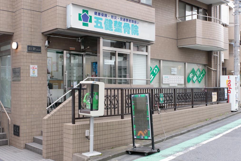 五健整骨院 渋谷本院 代々木上原の画像