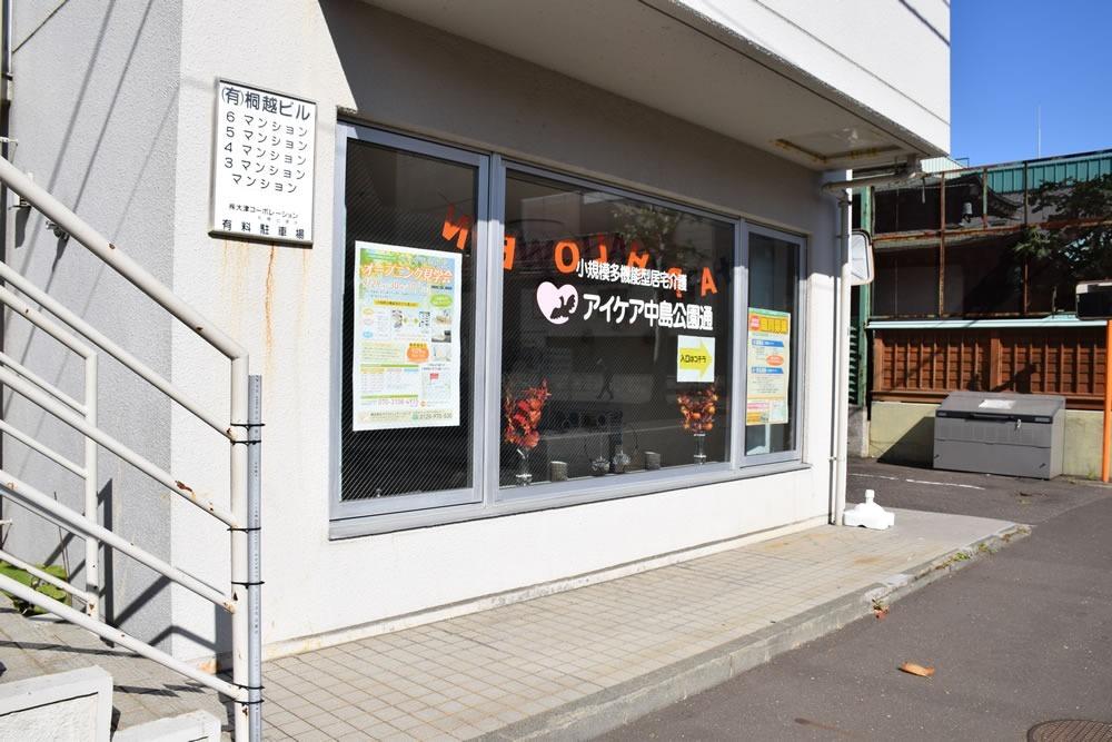 小規模多機能型居宅介護アイケア中島公園通の画像