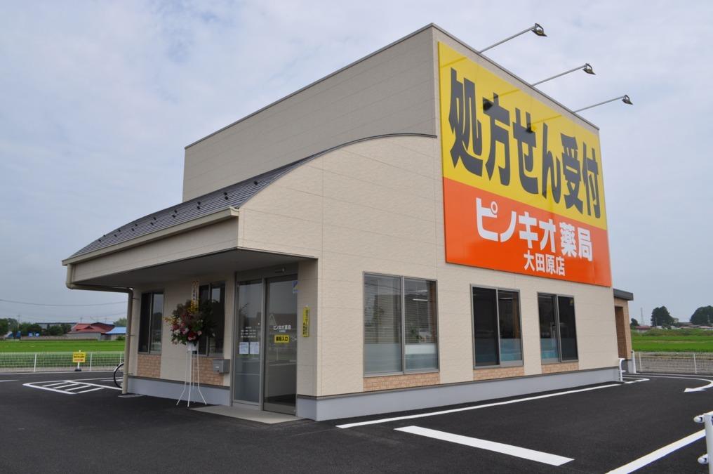 ピノキオ薬局 大田原店の画像
