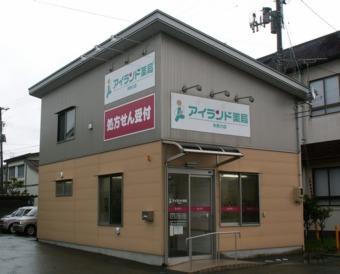 アイランド薬局 糸魚川店の画像