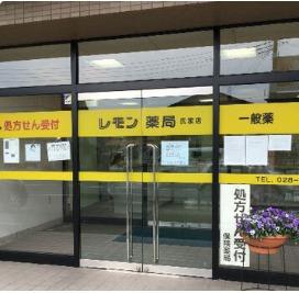 レモン薬局 氏家店の画像