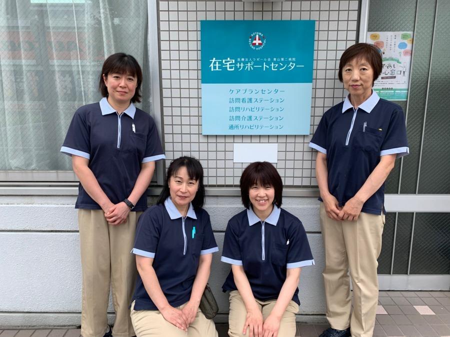 青山第二病院 訪問介護ステーションの画像