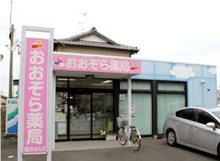 おおぞら薬局 舞阪店の画像