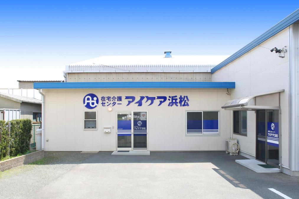 巡回型訪問サービスセンター アイケア浜松の画像