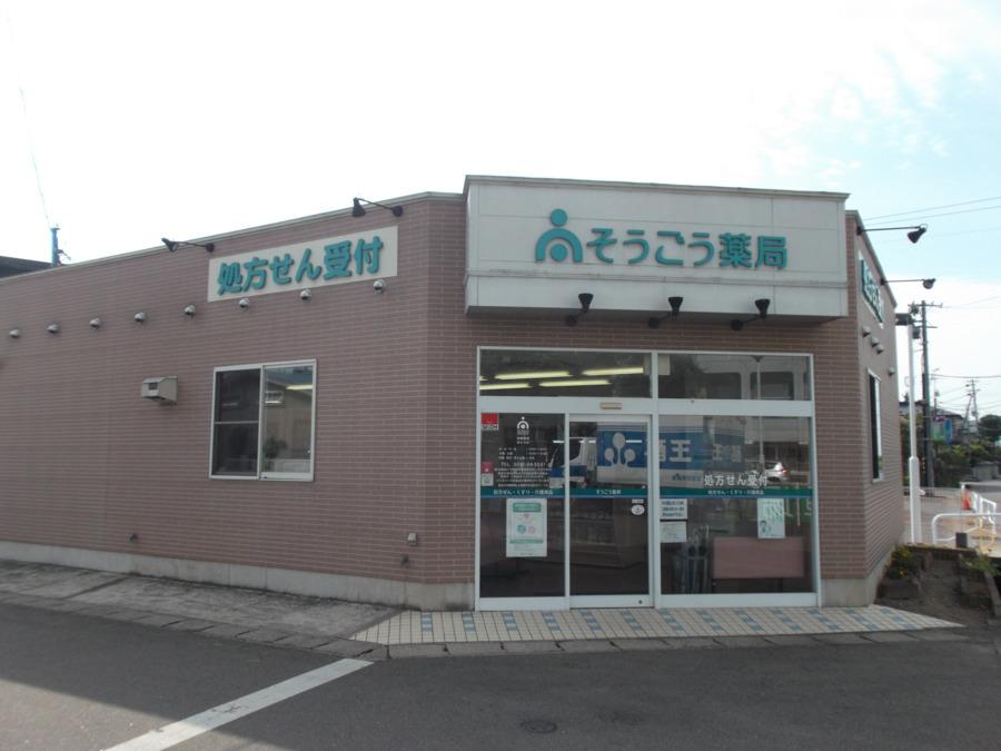 そうごう薬局 喜多方店の画像