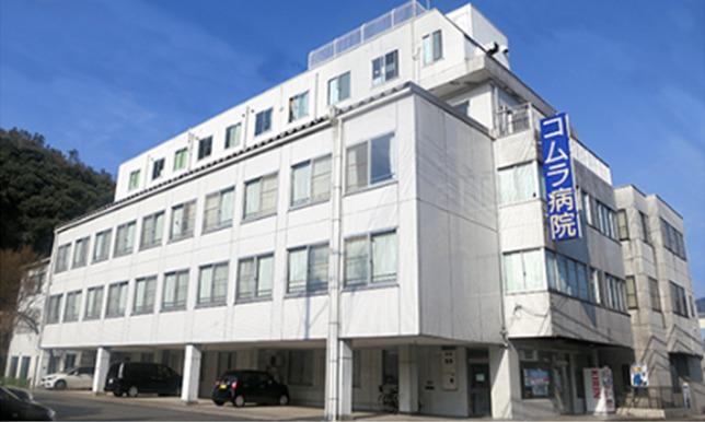 コムラ病院(看護助手の求人)の写真1枚目: