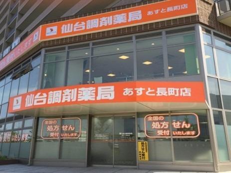 仙台調剤薬局 あすと長町店の画像