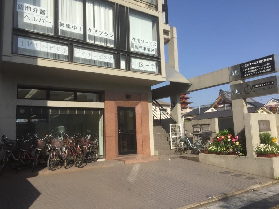 桜十字ケアプランサービス黒門の画像