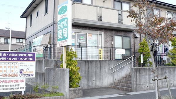 みかの薬局の画像