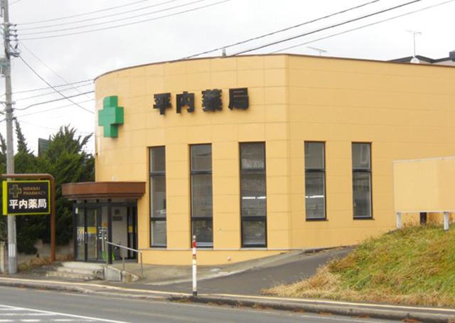 平内薬局の画像