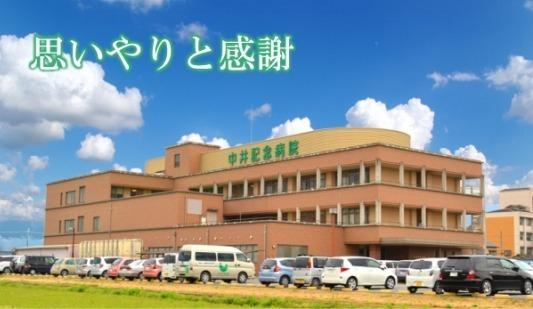 中井記念病院の画像