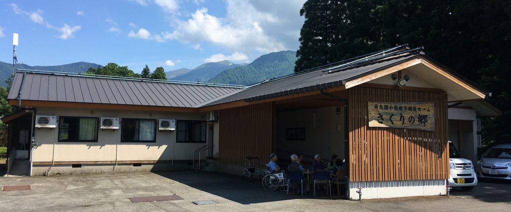 萌気園小規模多機能ホーム さくりの郷の画像