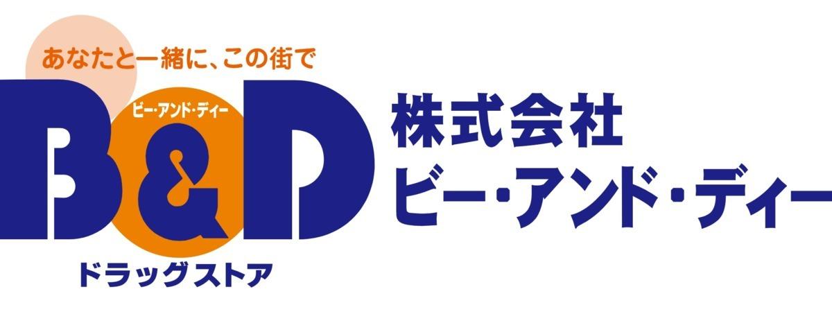 B&Dドラッグストア岡崎仁木店の画像