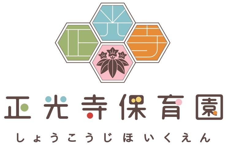 正光寺保育園上石神井園の画像