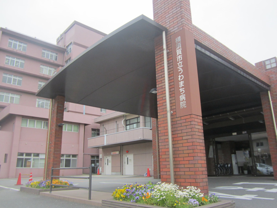 横須賀市立うわまち病院の画像