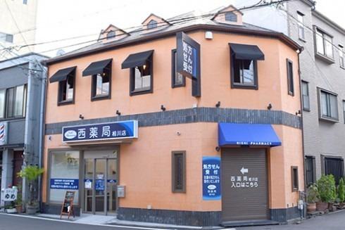 西薬局 相川店の画像