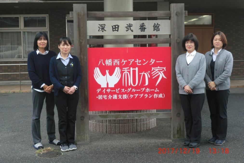 八幡西ケアセンター和が家 の画像