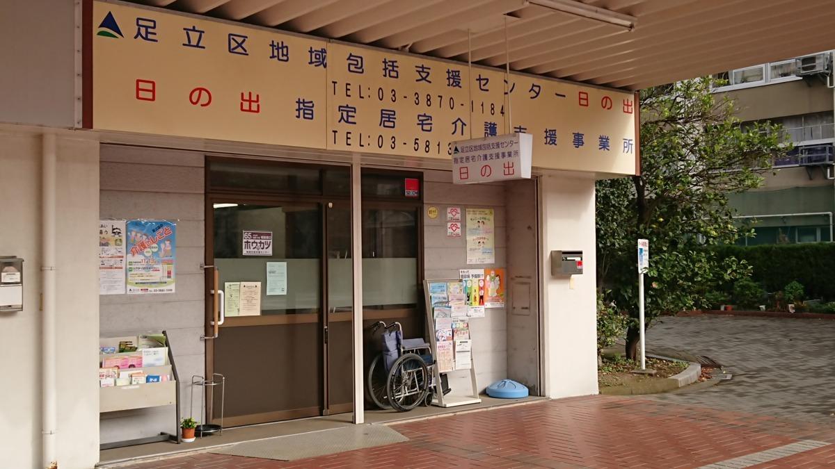 日の出指定居宅介護支援事業所の写真1枚目: