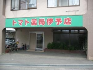 トマト薬局 伊予店の画像