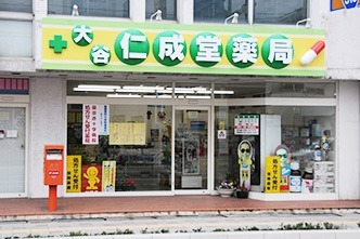 大谷仁成堂薬局 あけぼの店の画像