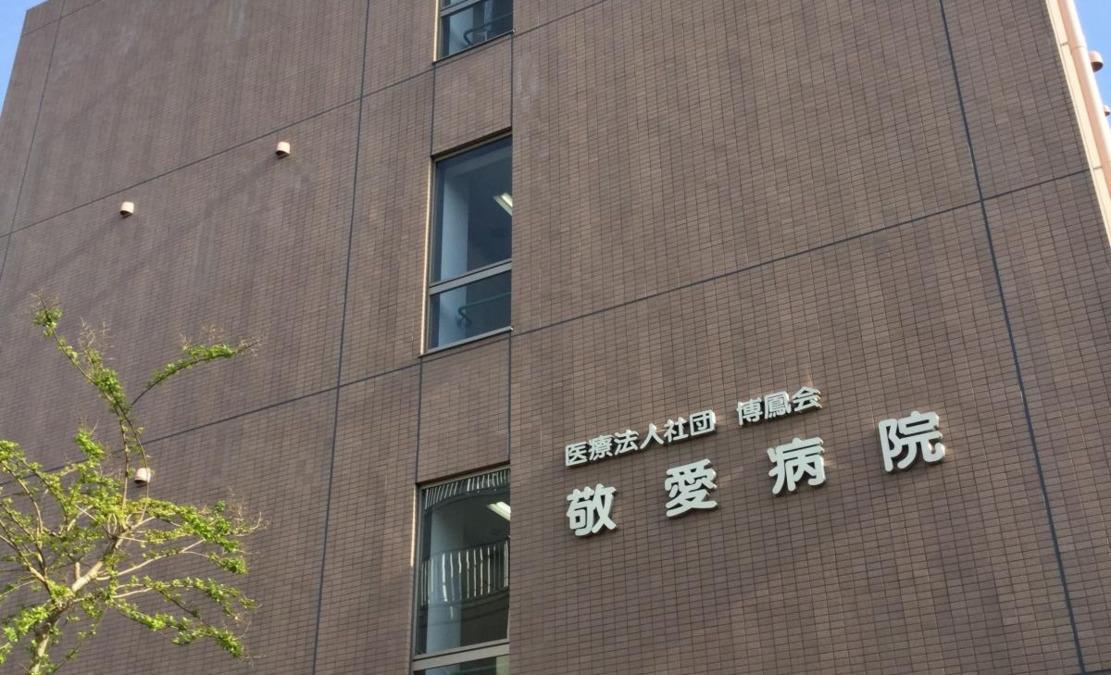 敬愛病院の画像