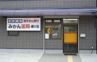 みかん薬局 桶川店の画像