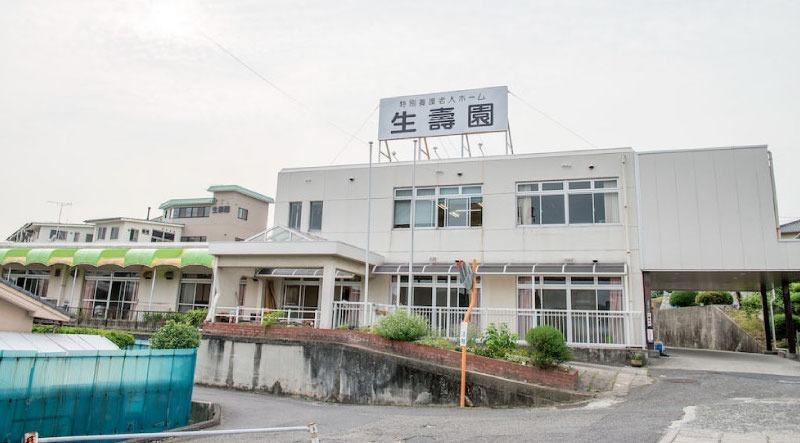 特別養護老人ホーム生寿園の画像