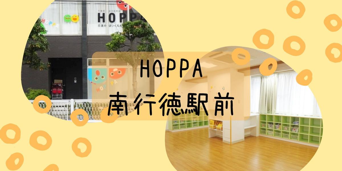 HOPPA南行徳駅前の画像