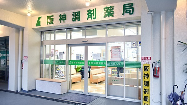 I&H株式会社 阪神調剤薬局 宝塚南店の画像
