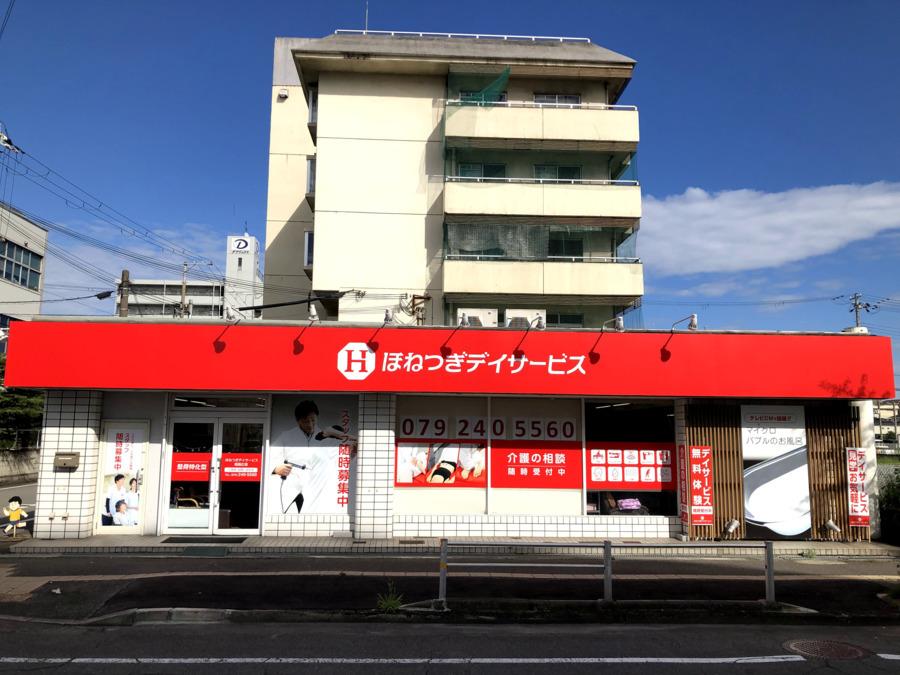 ほねつぎデイサービス姫路広畑の画像