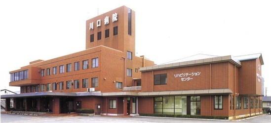 川口病院の画像