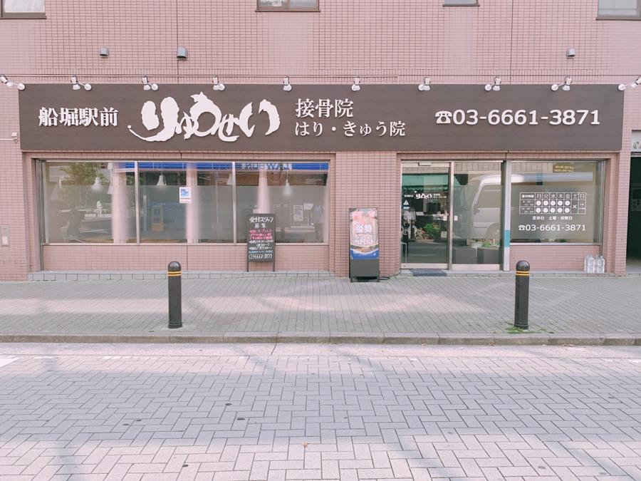船堀駅前りゅうせい接骨院の画像
