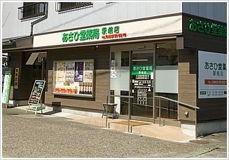 あさひ堂薬局 駅前店の画像