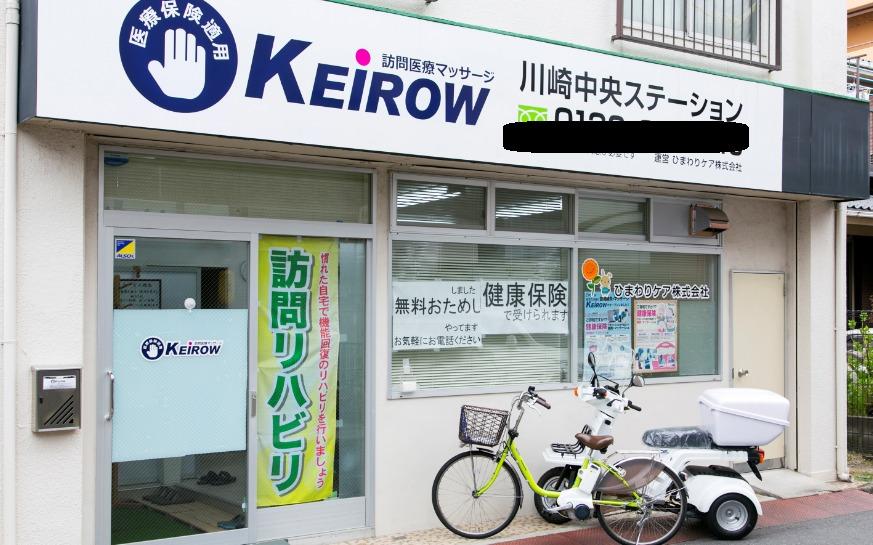 KEiROW川崎中央ステーションの画像