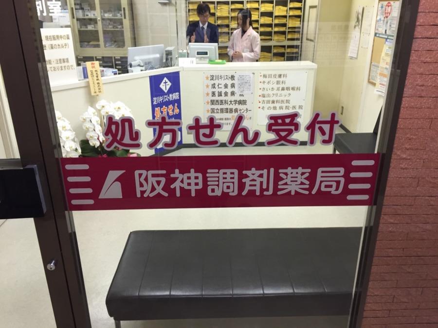 I&H株式会社 阪神調剤薬局 阪急上新庄店の画像