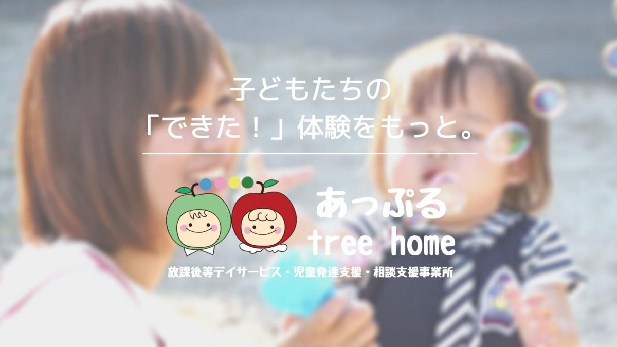 あっぷるtree home(作業療法士の求人)の写真1枚目: