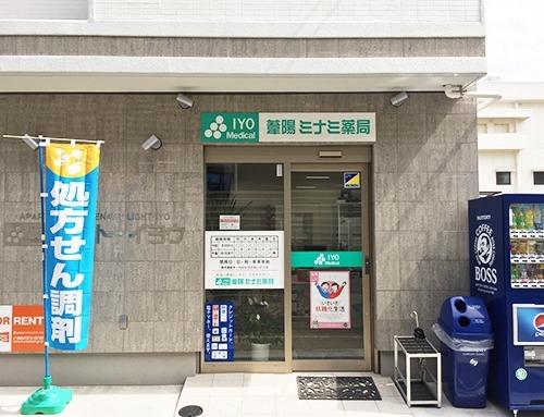葦陽 ミナミ薬局の写真1枚目: