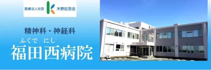 福田西病院の画像