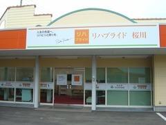 リハプライド桜川の画像
