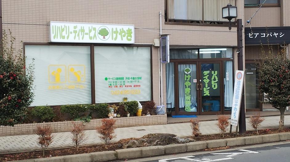 リハビリ・デイサービス けやき(清瀬店)の写真1枚目: